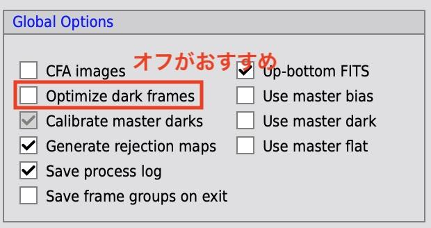 optimize darkは推奨しない