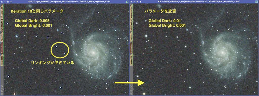 リンギングができたのでGlobal Darkを変更