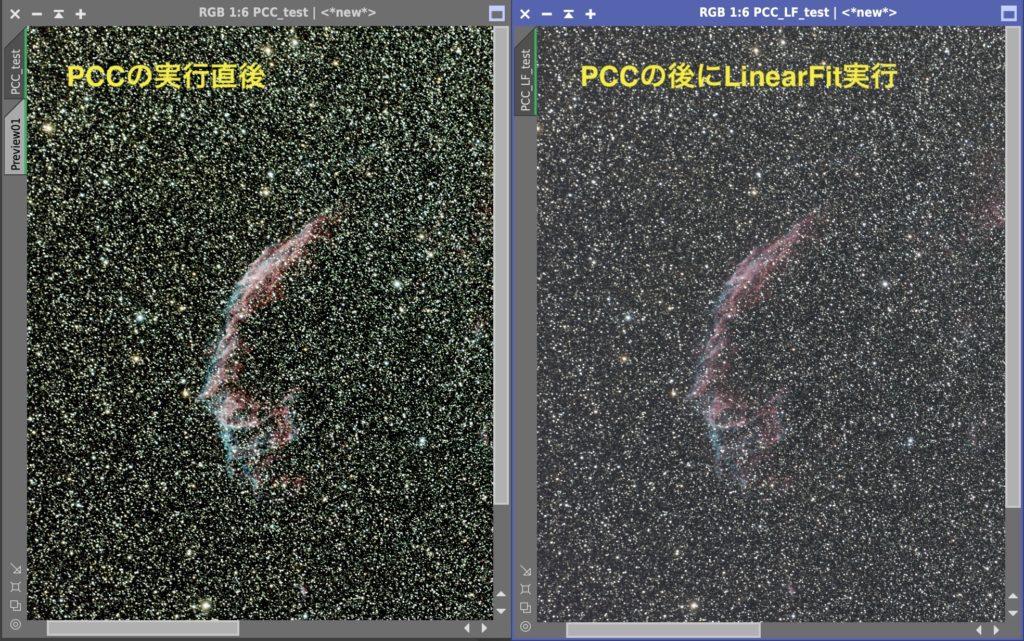 網状星雲でためしたLinearFitの効果
