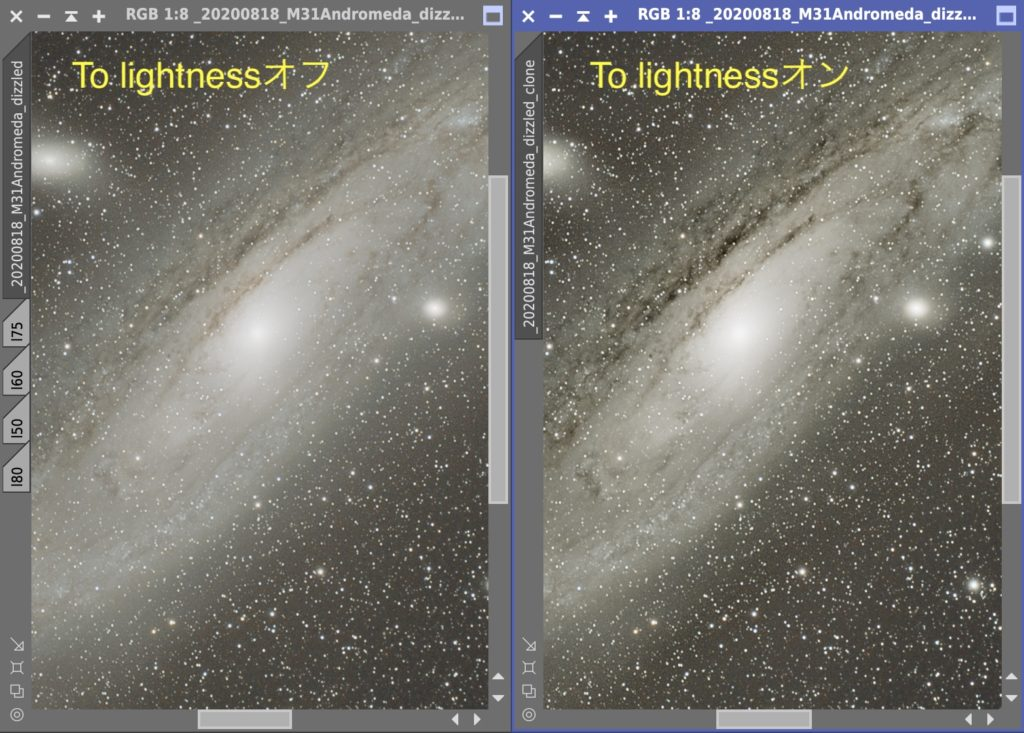 To lightnessの効果