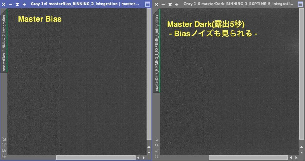 Master DarkにはBiasが含まれている