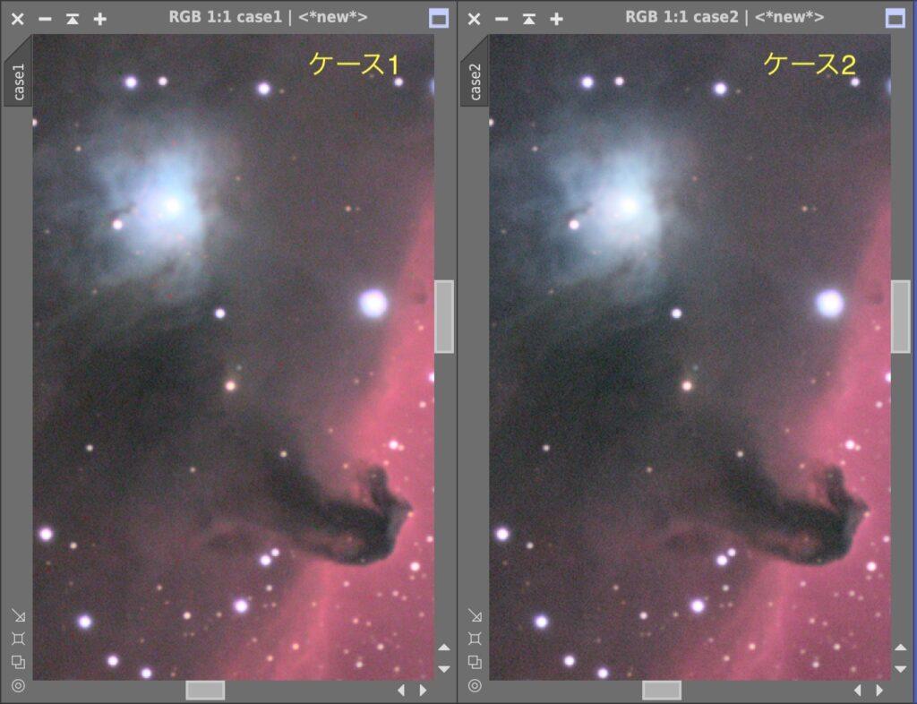 ケース1と2を彩度調整して比較
