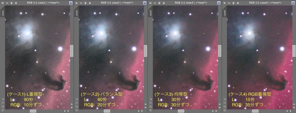 馬頭星雲近くの比較
